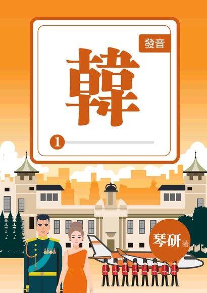 錦心綉口學韓語(1)全彩點讀書