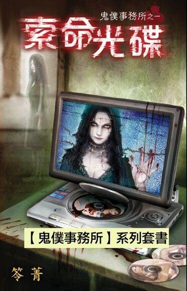 【鬼僕事務所】系列套書(共四冊)