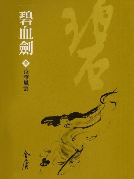 碧血劍3:京華風雲