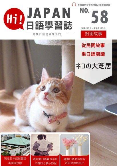 HI!JAPAN日語學習誌 05月號/2020 第58期