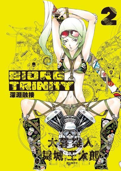 深淵融接 BIORG TRINITY(02)