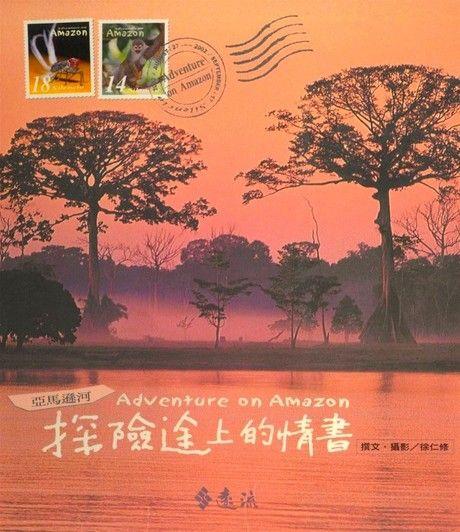 亞馬遜河.探險途上的情書