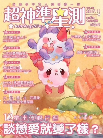超神準星測誌 11月號/2017 第33期