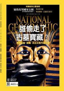 國家地理雜誌2016年6月號