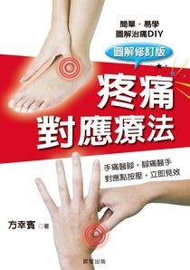 疼痛對應療法【修訂版】
