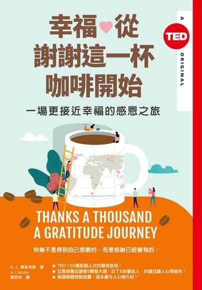 幸福,從謝謝這一杯咖啡開始