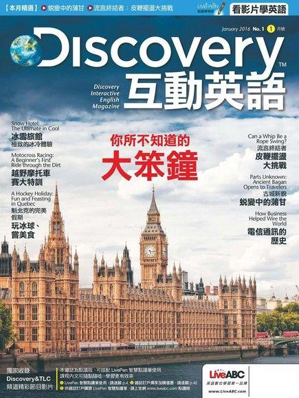 Discovery互動英語 01月號/2016 第1期