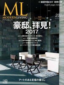 MODERN LIVING No.231【日文版】