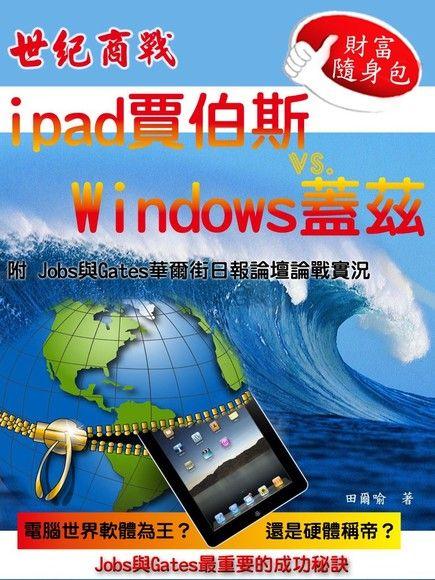 世紀商戰iPad賈伯斯vs.Windows蓋茲