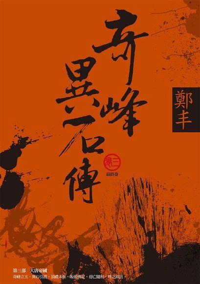 奇峰異石傳.卷三(最終卷)