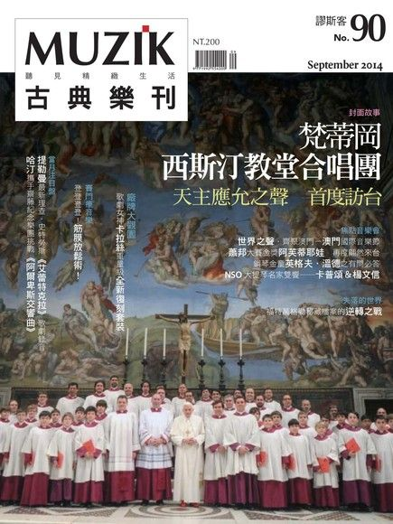 MUZIK古典樂刊 09月號/2014 第90期 (左翻)