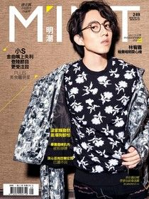 明潮M'INT 第249期 2016/07/14