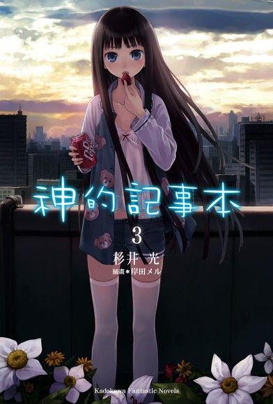神的記事本 (3)(小說)