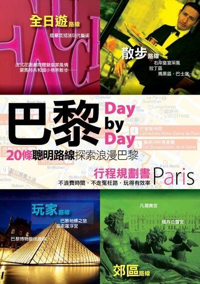 巴黎Day by Day行程規劃書