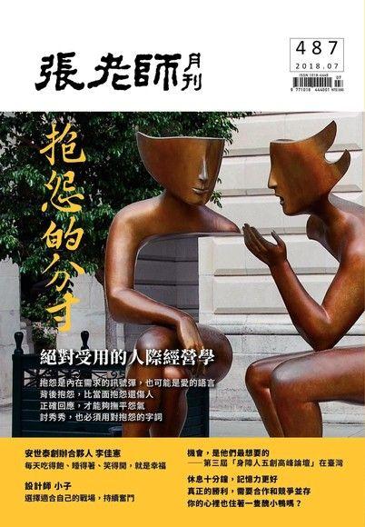 張老師月刊2018年07月/487期