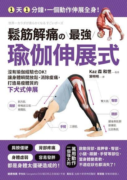 鬆筋解痛の最強瑜伽伸展式