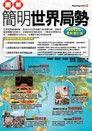 圖解簡明世界局勢:2012最新增訂版