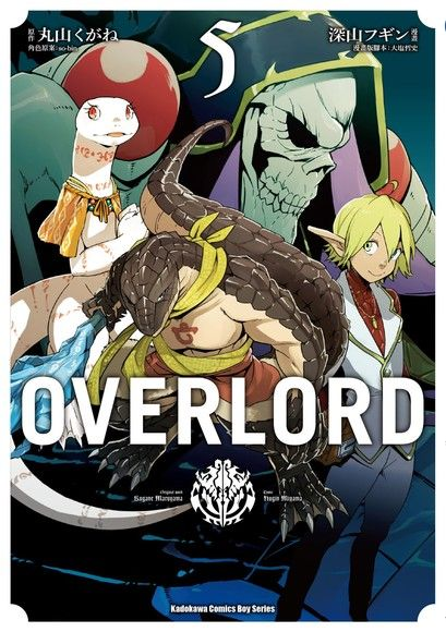 OVERLORD (5)(漫畫)