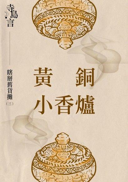 瞎掰舊貨攤(三):黃銅小香爐