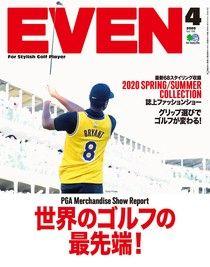 EVEN 2020年4月號 Vol.138 【日文版】