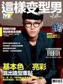 MF這樣變型男 雙月刊 6月號/2014 第7期