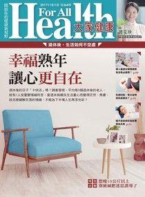 大家健康雜誌 10月號/2017 第364期