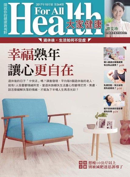 大家健康雜誌 10月號2017 第364期