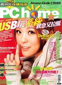 PC home 電腦家庭 12月號/2009 第167期