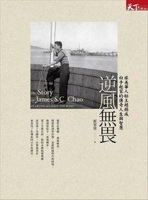 逆風無畏:旅美華人船王趙錫成白手起家的傳奇人生與智慧