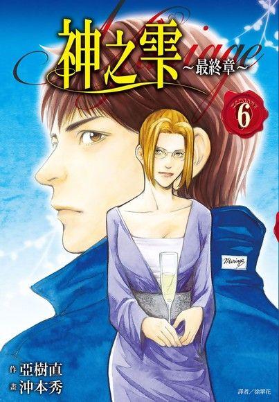 神之雫 最終章~Mariage~(06)