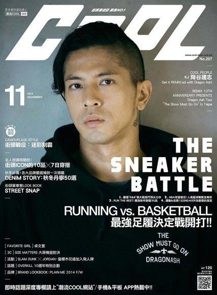 COOL流行酷報 11月號/2014 第207期