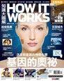 HOW IT WORKS知識大圖解國際中文版 12月號/2014 第3期