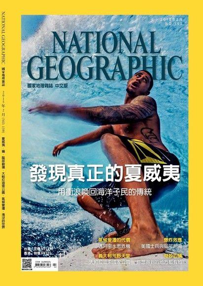 國家地理雜誌2015年2月號