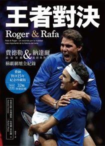 王者對決,Roger & Rafa