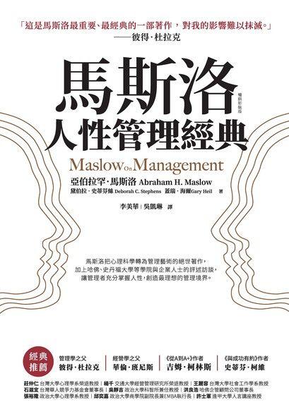馬斯洛人性管理經典(暢銷新裝版)