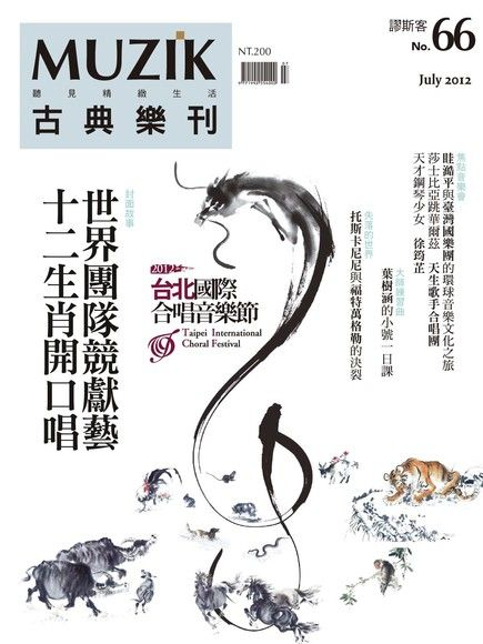 MUZIK古典樂刊 07月號/2012 第66期 (左翻)