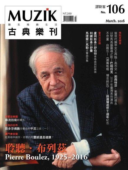 MUZIK古典樂刊 02月號/2016 第106期 (左翻)