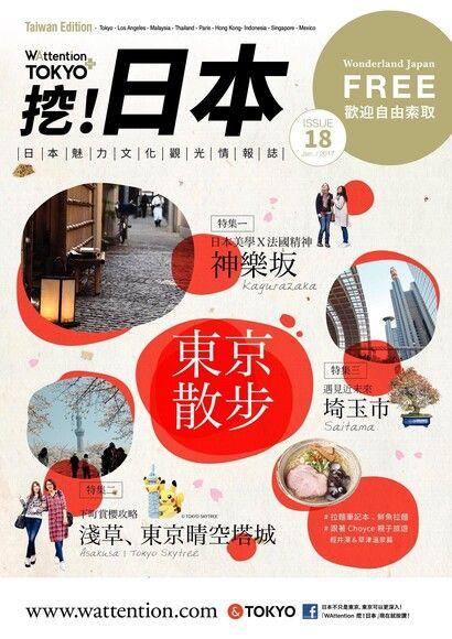 WAttention Tokyo+ 挖!日本 Vol.18