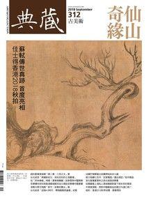 典藏古美術 09月號/2018 第312期