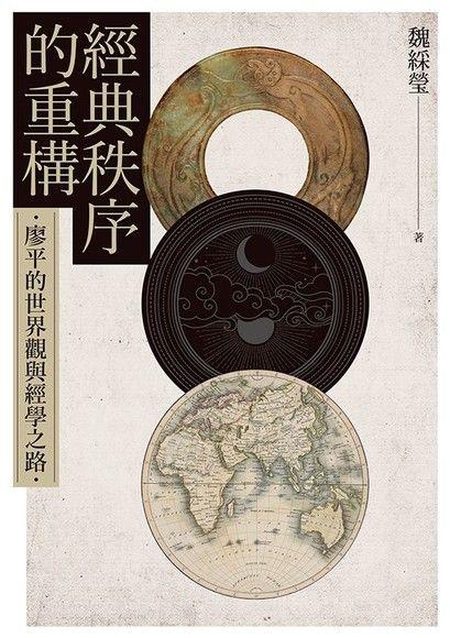 經典秩序的重構:廖平的世界觀與經學之路