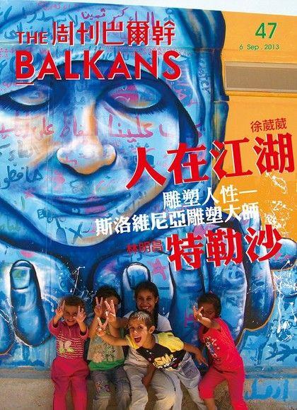 周刊巴爾幹No.47:人在江湖