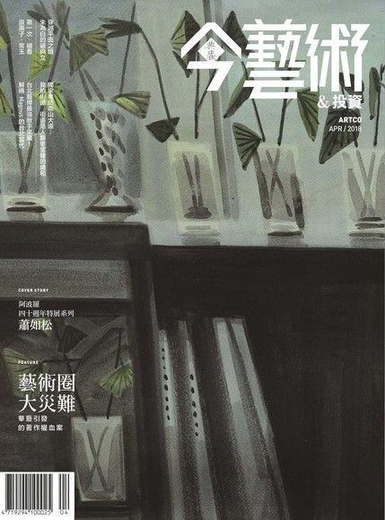 典藏今藝術&投資 04月號/2018 第307期
