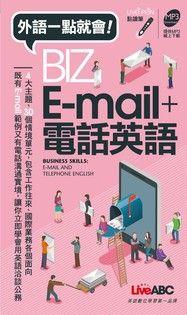 BIZ E-mail+電話英語