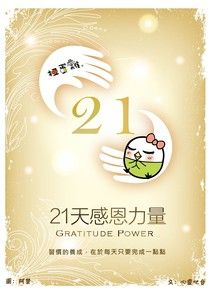 扭蛋雞-21天感恩力量