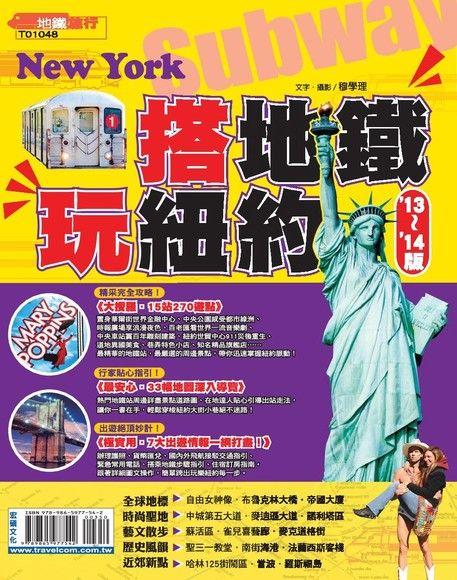搭地鐵‧玩紐約 13'~14'版