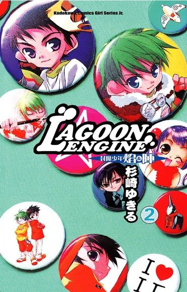 LAGOON ENGINE 封魔少年焰與陣 (2)