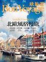 Bon Voyage一次旅行雙月刊 06+07月號/2016 第49期