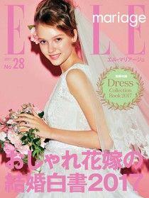 ELLE mariage No.28 【日文版】