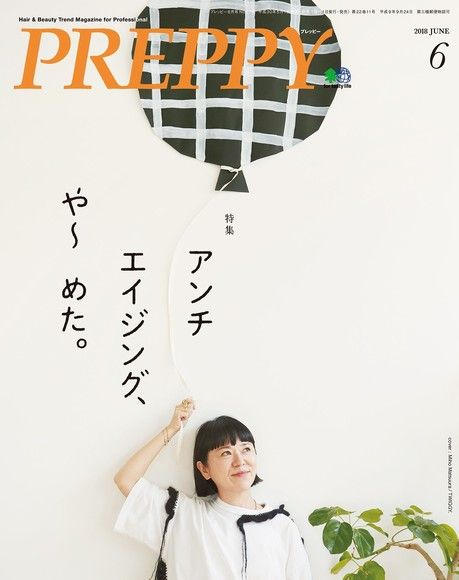PREPPY 2018年6月號 【日文版】