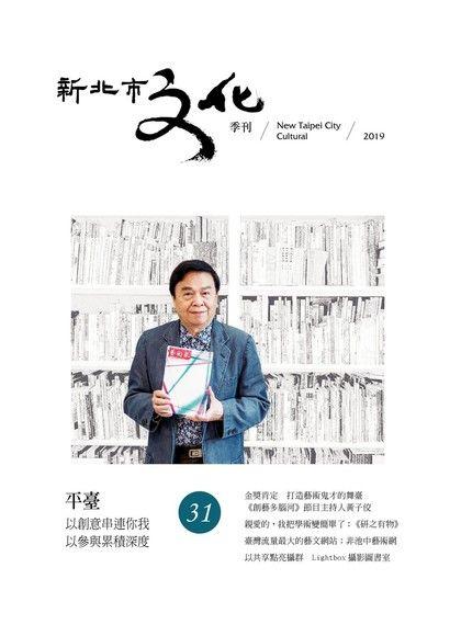 新北市文化季刊 31期